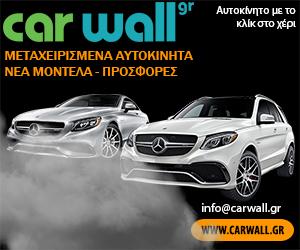Carwall.gr